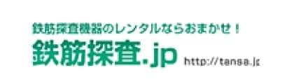 鉄筋探査機のレンタルなら鉄筋探査.jpにお任せください