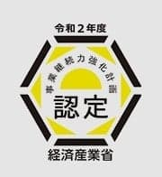 令和2年度 事業継続力強化計画 認定 経済産業省