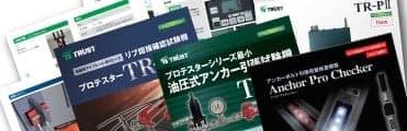 カタログ・取扱説明書・操作組立手順動画