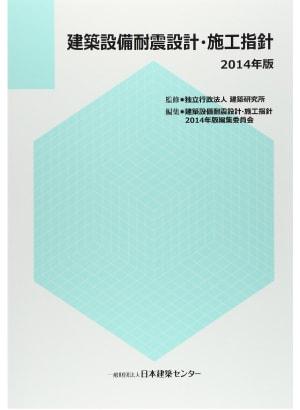 あと施工アンカー工事の学協会指針類 建築設備耐震設計・施工指針(財)日本建築センター