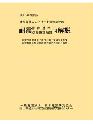 あと施工アンカー工事の学協会指針類 既存鉄筋コンクリート造建築物の耐震診断基準・耐震改修設計指針・同解説(財)日本建築防災協会
