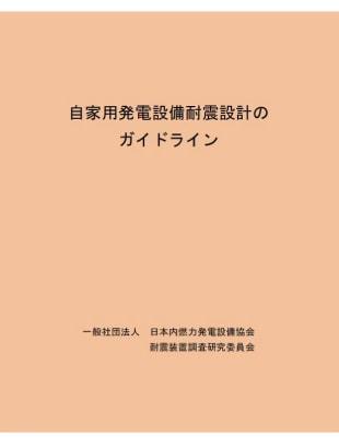 あと施工アンカー工事の学協会指針類 自家用発電設備耐震設計のガイドライン(社)日本内燃力発電設備協会