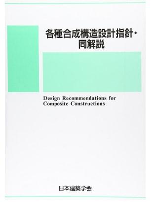 あと施工アンカー工事の学協会指針類 各種合成構造設計指針・同解説(社)日本建築学会
