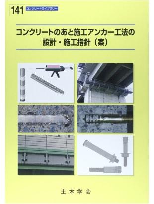あと施工アンカー工事の学協会指針類 コンクリートのあと施工アンカー工法の設計・施工指針(案)土木学会