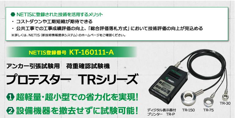 アンカー引張試験用 荷重確認試験機 プロテスター TRシリーズ