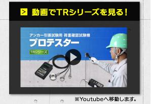 動画でTRシリーズを見る!