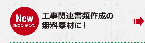 工事関連書類作成の無料素材に!
