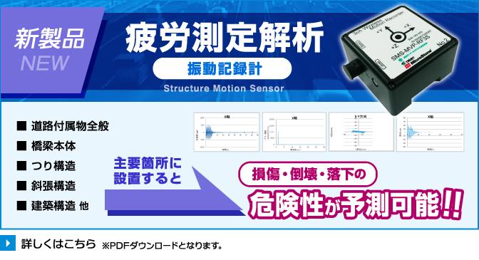 新製品 疲労測定解析 振動記録計 危険性が予測可能!!
