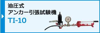 油圧式アンカーボルト引張試験機 TI-10