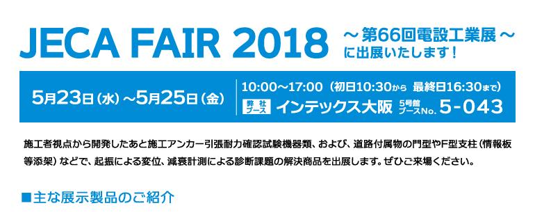 JECA FAIR 2018 〜第66回電設工業展〜 に出展いたします!