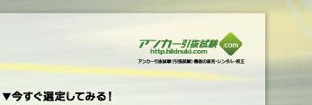 アンカー引抜試験.com