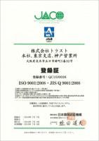 あと施工アンカーのトラスト ISO9001