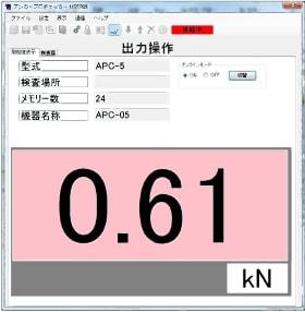 アンカー引張強度試験機 アンカープロチェッカー(APC) リアルタイム表示画面