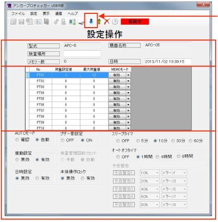 アンカー引張強度試験機 アンカープロチェッカー(APC) 2.設定操作