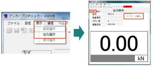 アンカー引張強度試験機 アンカープロチェッカー(APC)[3-1表示→出力操作][3-2測定値表示]