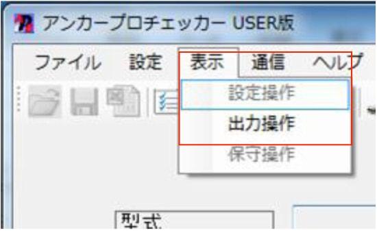 アンカー引張強度試験機 アンカープロチェッカー(APC) [3-1表示→出力操作]