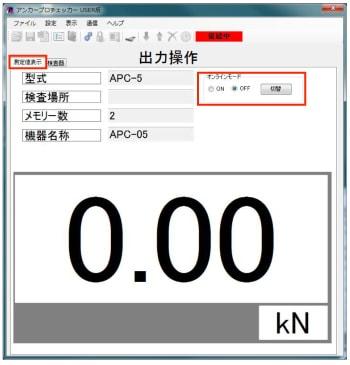 アンカー引張強度試験機 アンカープロチェッカー(APC) [3-2測定値表示]