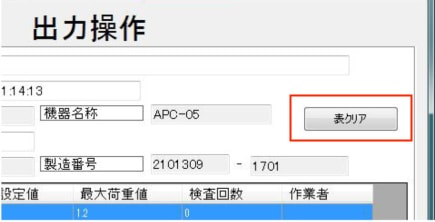 アンカー引張強度試験機 アンカープロチェッカー(APC) [5.ソフトウェアからデータ消去]