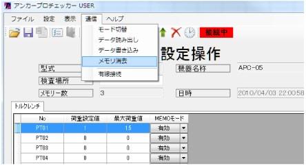 アンカー引張強度試験機 アンカープロチェッカー(APC) [6.本体メモリデータの消去]