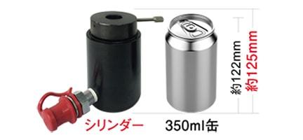 アンカー引張強度試験機 プロテスターTI 缶コーヒー感覚。軽量油圧シリンダー約1.2kg!