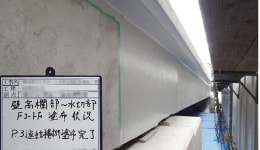 コンクリート補修工事 剥落防止工