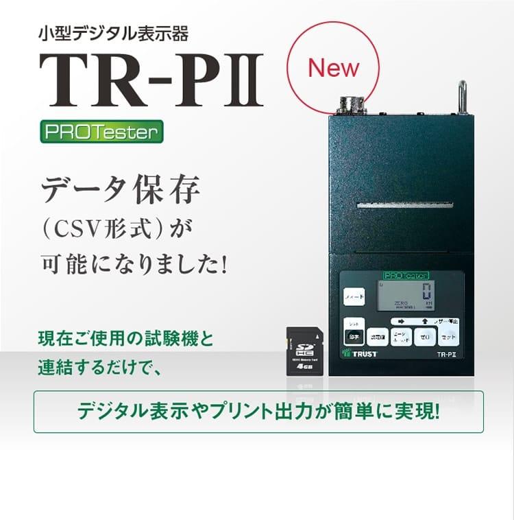 あと施工アンカーのトラスト 小型デジタル表示器TR-PⅡ データ保存(CSV形式)が可能になりました!