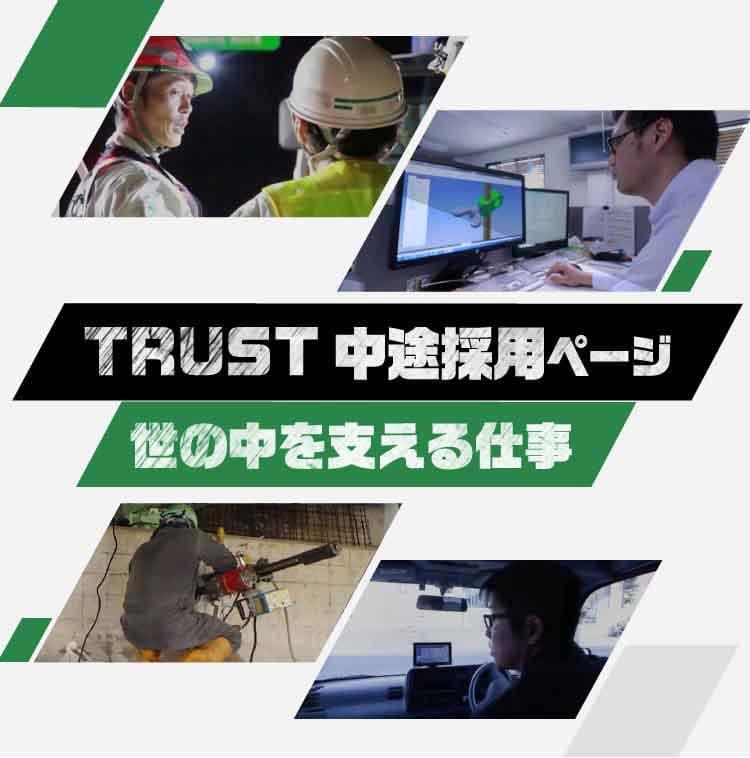 あと施工アンカーのトラスト TRUST 中途採用ページ 世の中を支える仕事