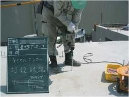 あと施工アンカー工事各種点検・診断 K邸新築工事に伴うあと施工アンカー工事 ケミカルアンカー打設