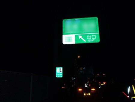 交通安全施設工事 標識落下防止対策工事
