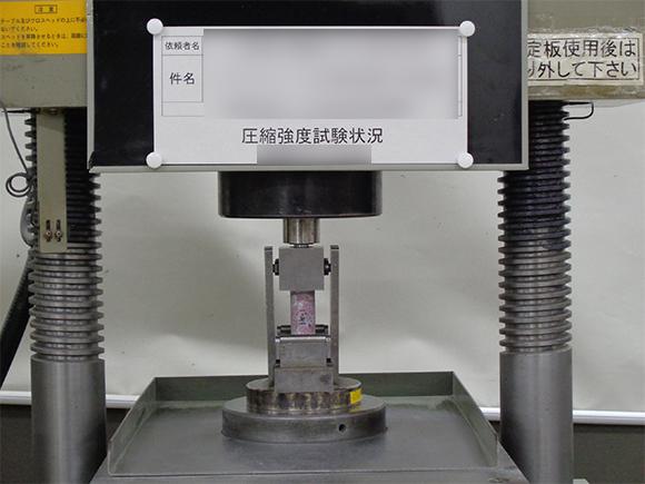 各種コンクリート切断工事 各種点検・診断 コンクリート圧縮強度試験 ソフトコアリング 圧縮強度試験状況