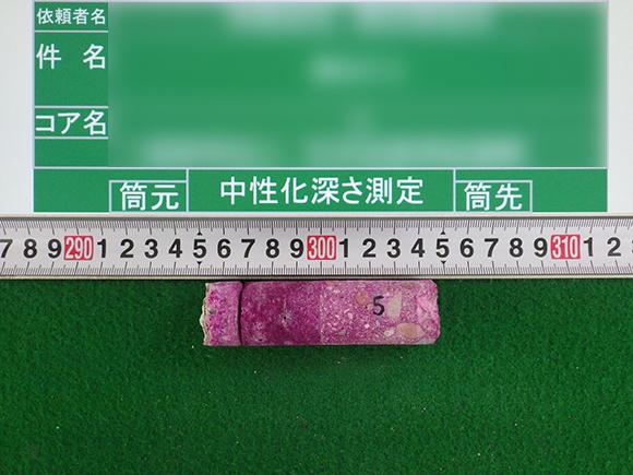 各種コンクリート切断工事 各種点検・診断 コンクリート圧縮強度試験 ソフトコアリング 中性化深さ測定