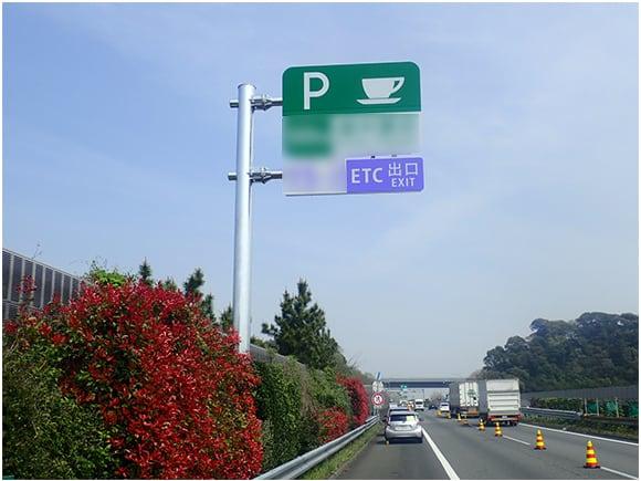 交通安全施設工事 東名高速道路 吉田IC~浜松IC間標識改良工事
