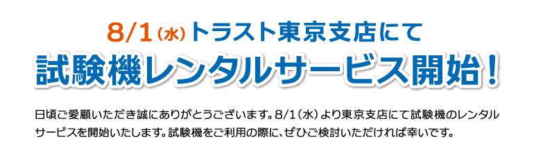 8/1(水)トラスト東京支店にて試験機レンタルサービス開始!