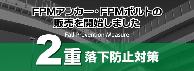 FPMアンカー・FPMボルトの販売を開始しました