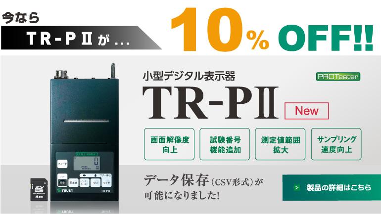 小型デジタル表示器 TR-PII ★★★今なら10%OFF!!★★★