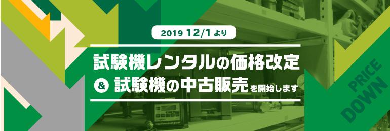 2019年12月1日より試験機レンタルの価格改定& 試験機の中古販売を開始します